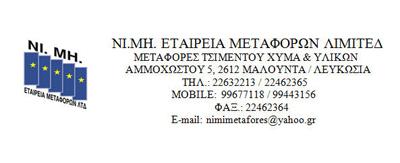 ESOFT – NI.MH. Eteria Metaforwn Ltd