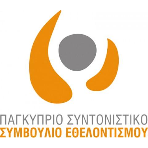 ESOFT - Pankyprio Syntonistiko Symvoulio Ethelontismou